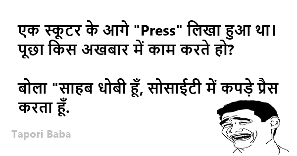 whatsapp joke in hindi language
