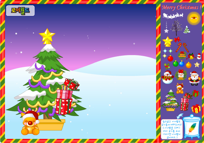Juego decoraci n arbolito de navidad educar y motivar - Juegos gratis de decoracion ...