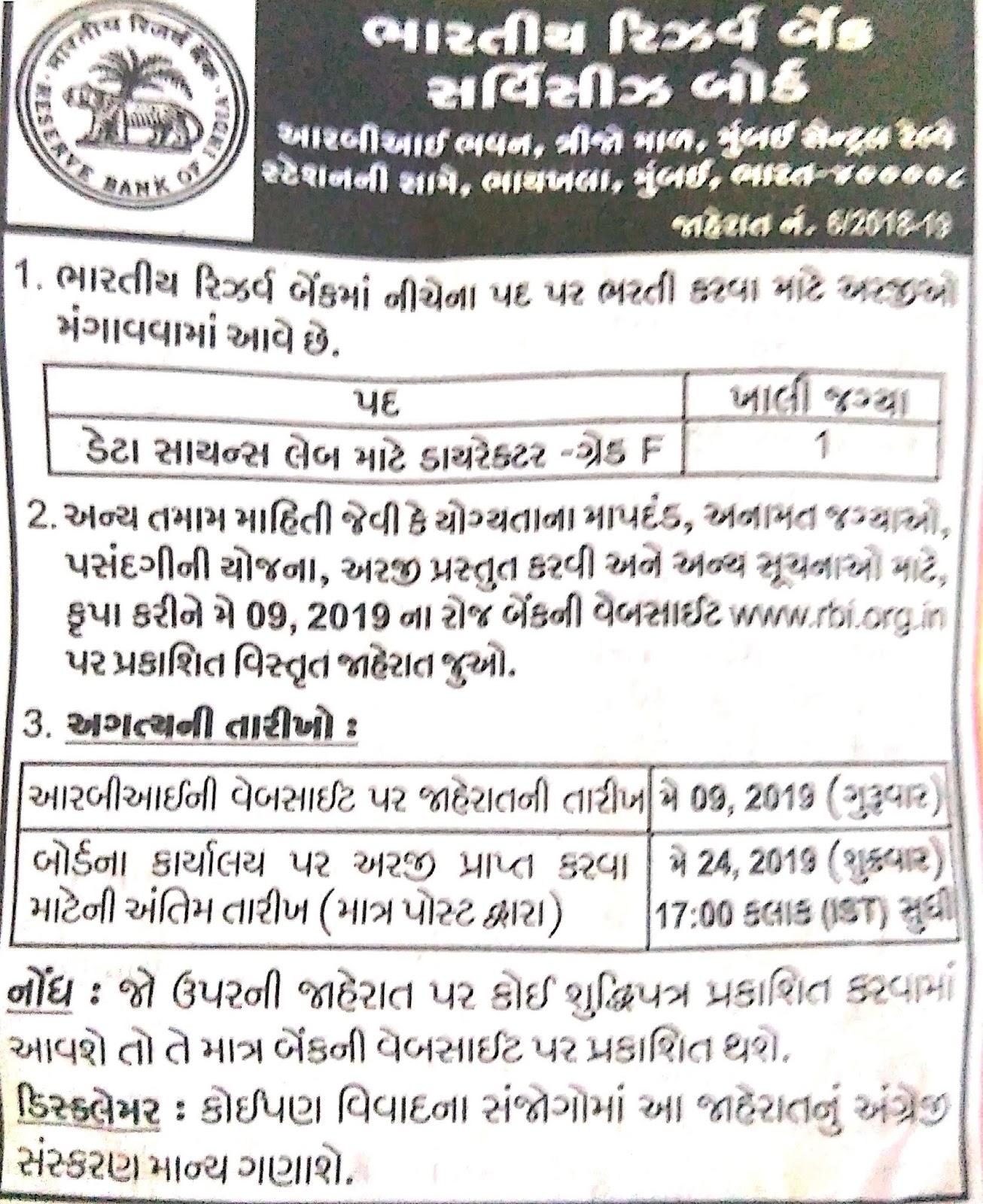 reserve bank of india services board mumbai recruitment 2014 grade