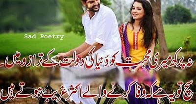Romantic Poetry,2 lines poetry,2 lines shayari