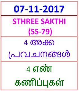 07 NOV 2017 STHREE SAKTHI (SS-79)  4 NOS PREDICTIONS