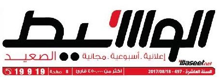 جريدة وسيط الصعيد عدد الجمعة 18 أغسطس 2017 م