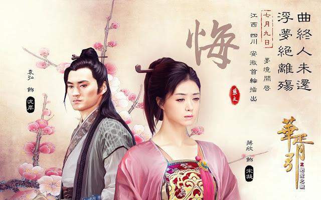Hua Xu Yin 2015 starring Yuan Hong and Jiang Xin, best wuxia Chinese dramas, Asian Drama Withdrawals
