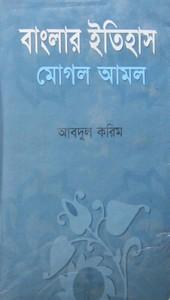 Banglar Itihas by Abdul Karim