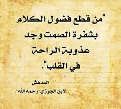 اقوال وحكم مصرية