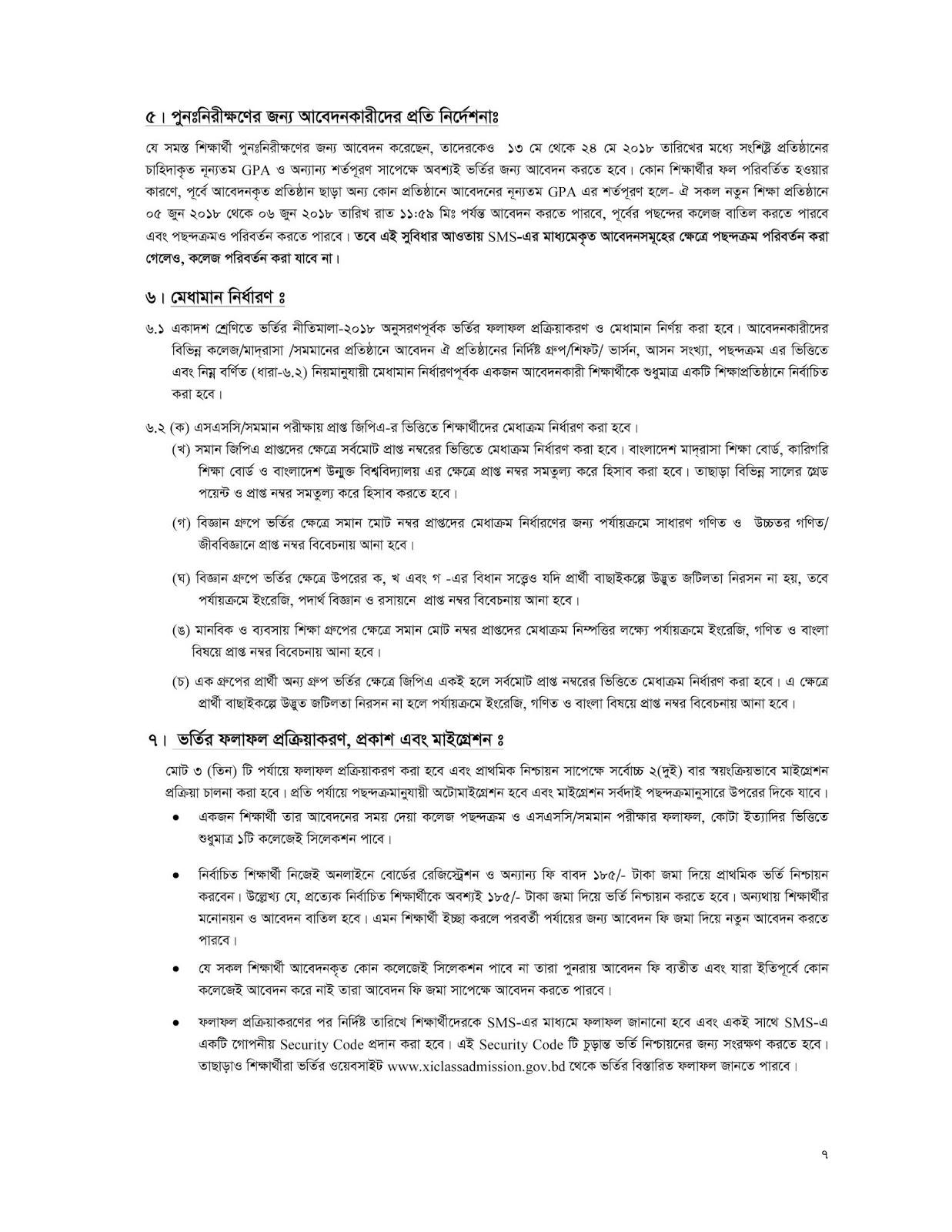 HSC Admission 2018 Notice   College Admission Circular 2018-19 Form   XI Admission 2018