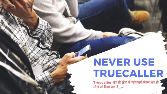 भूलकर भी ना करे Truecaller को install | Never Use Truecaller