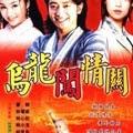 Xem Phim Ô Long Vượt Ai Tình 2002