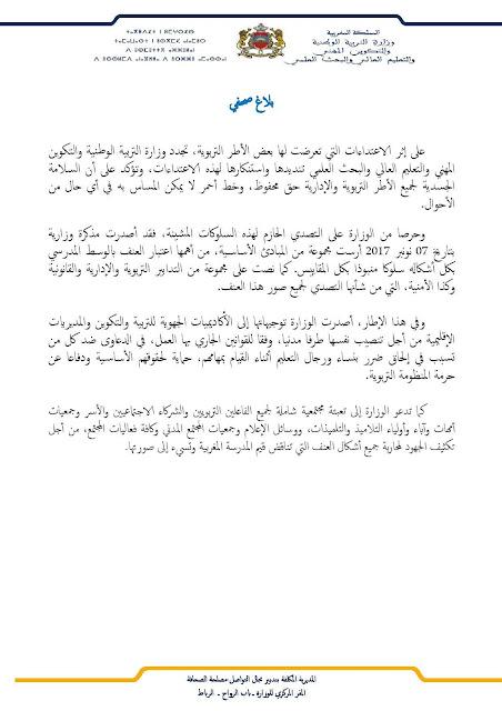 بلاغ وزارة التربية الوطنية بشأن إعتداءات على الأطر التربوية