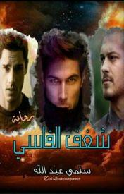 رواية شغف القاسي ( كاملة ) pdf - سلمي عبدالله