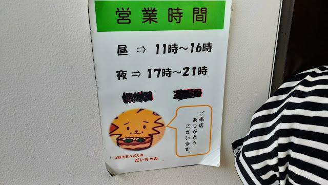 大地のうどん【福岡グルメ】営業時間