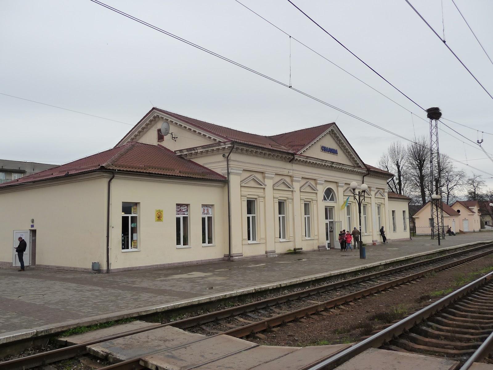 Свалява. Залізничний вокзал