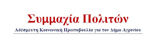 """Συμμαχία Πολιτών """" Ερώτηση προς την Δημοτική Αρχή Αγρινίου για την ..."""