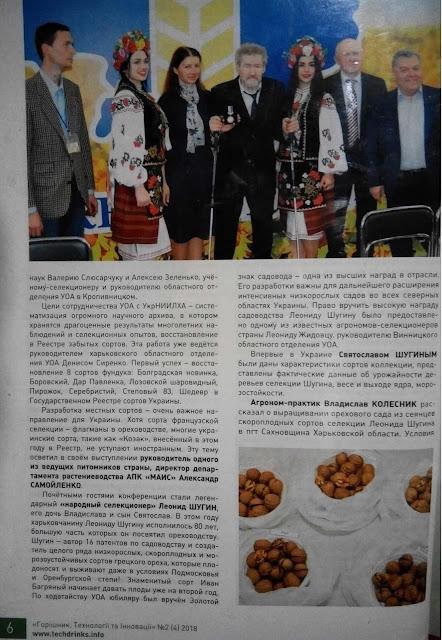 Конференция ореховодов 2018 Харьков
