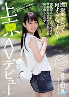 CND-181 「撮影モデルって何するんですか?」彼氏に言われてやってきた世間知らずの女子短大生何も知らされずに上京AVデビュー こはる柑夏
