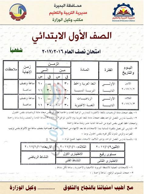 جدول إمتحانات الصف الأول الإبتدائي الترم الأول نصف العام 2021