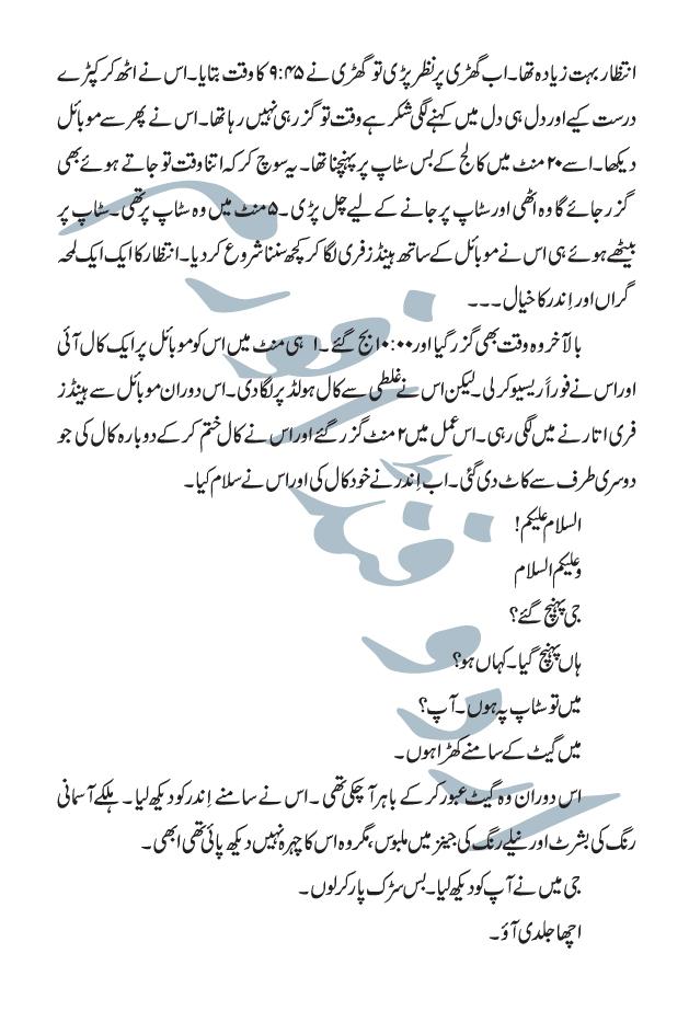 free sex kahani uncle urdu