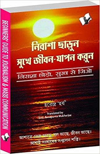 nirasha chharun sukhe jibon jabon karun