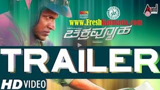 Chakravyuha Kannada Full HD Trailer