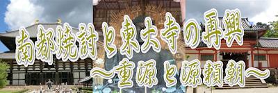 南都焼討と東大寺の再興 〜重源と源頼朝〜