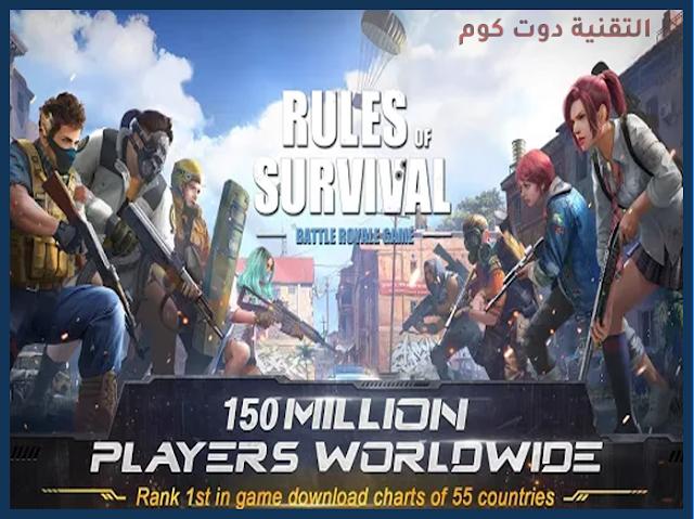 لعب لعبة Rules Of Survival على الكمبيوتر ؟؟