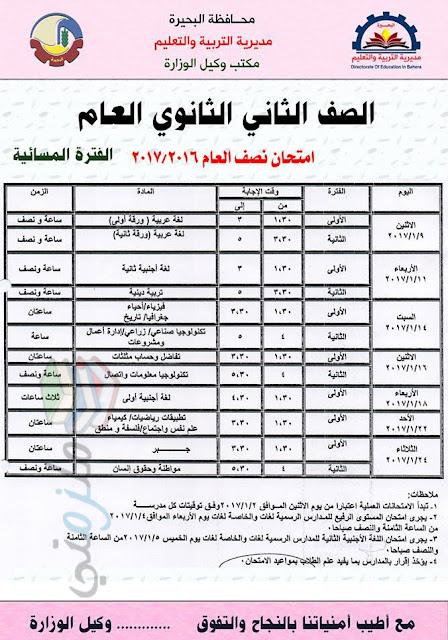 جدول امتحانات الصف الثاني الثانوي 2017 الترم الأول محافظة البحيرة