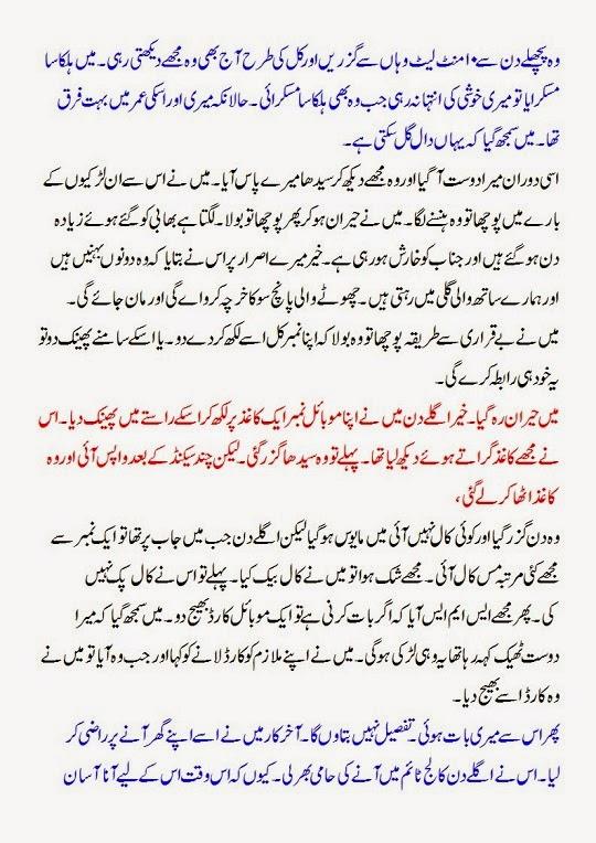 pakistani sex stories urdu font