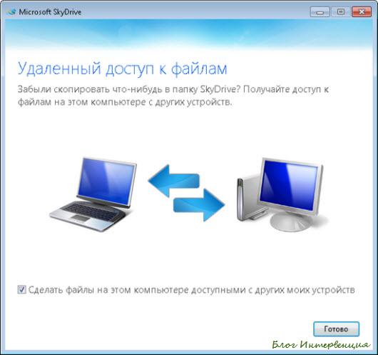Клиент SkyDrive