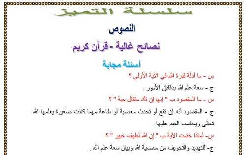 المراجعة النهائية في اللغة العربية للصف الثاني الاعدادى ترم أول 2019 للأستاذ أحمد فتحي