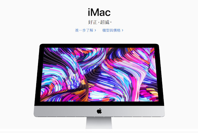 iMac Pretty. Freaking powerful.