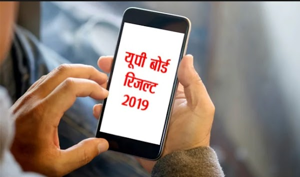 How to Check UP Board Result 2019 Without Internet