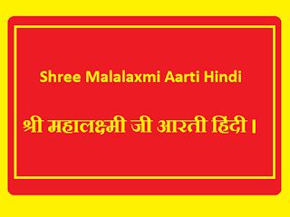 Shree Malalaxmi Aarti Hindi