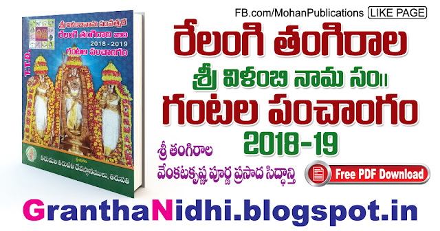 TTD TANGIRALA TANGIRALA BHAKTIPUSTAKALU GRANTHANIDHI MOHANPUBLICATIONS