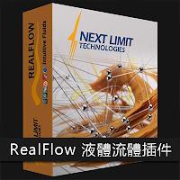 3dsMax RealFlow 液體流體插件下載