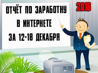 Отчёт по заработку в Интернете за 12-18 декабря 2016 года