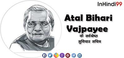 Atal Bihari Vajpayee Quotes In Hindi अटल बिहारी वाजपेयी के सर्वश्रेष्ठ  सुविचार
