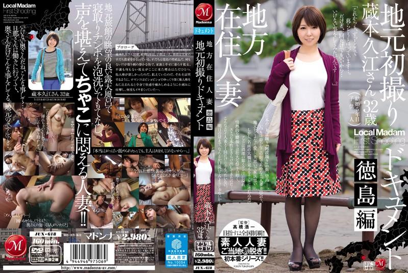 Take Local Resident Married Local First Document Tokushima Hen Kuramoto Hisae [JUX-618 No Idol Information]