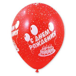 Воздушные шарики с днем рождения