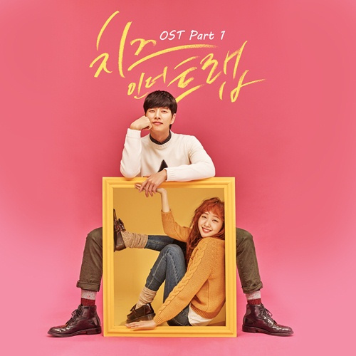 Chord : Cosmos Hippie - Maybe I Like You (OST. Cheese In The Trap)