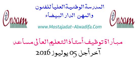 المدرسة الوطنية العليا للفنون والمهن الدار البيضاء مباراة توظيف أستاذ التعليم العالي مساعد. الترشيح قبل 05 يوليوز 2016