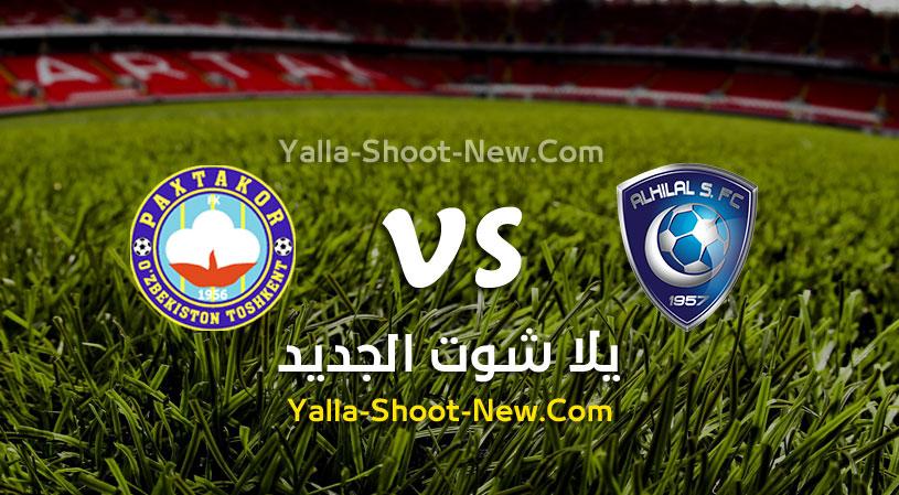 نتيجة مباراة الهلال وباختاكور اليوم بتاريخ 14-09-2020 في دوري أبطال آسيا