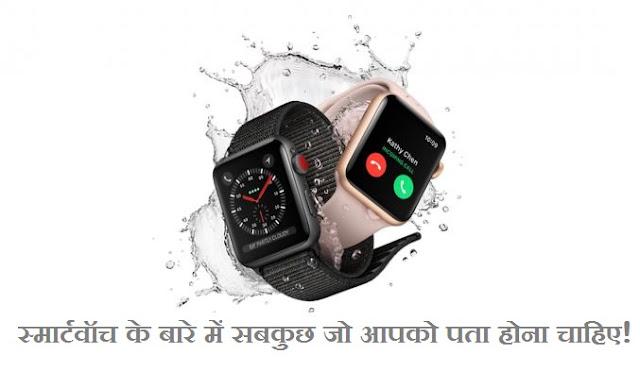 smart-watch-ghadi-kya-hai