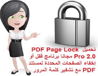 تحميل PDF Page Lock Pro 2-0 مجانا برنامج قفل أو إخفاء الصفحات المحددة لمستند PDF مع تشفير كلمة المرور
