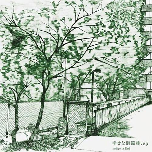 indigo la End - Shiawase na Gairoju. ep [FLAC   MP3 320 / CD]