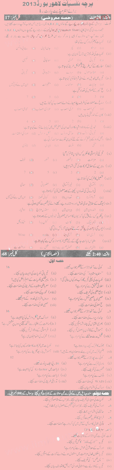 Past Papers of Psychology Inter part 1 Lahore Board 2013