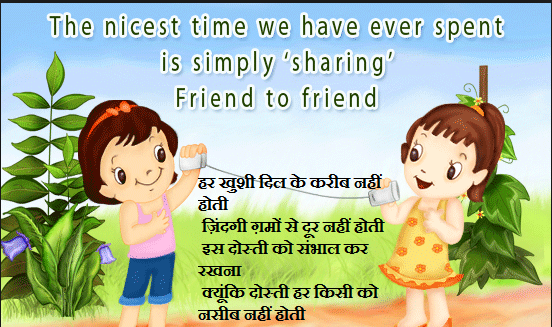 Happy-Friendship-Day-Whatsapp-Status-Profile-Images-in-Hindi