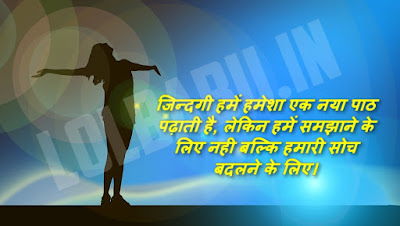 Suvichar Anmol Vachan Hindi