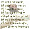 Punjabi Shayari Quotes with Images
