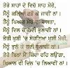Punjabi Shayari Quotes with Images