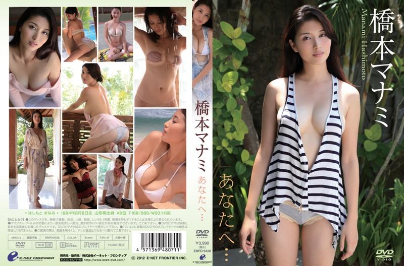 IDOL ENFD-5428 Manami Hashimoto 橋本マナミ – あなたへ・・・ [MP4/1.52GB], Gravure idol